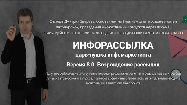 inforassylka-versiya-8-0