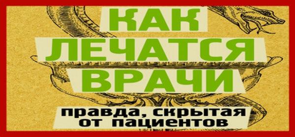 kak-lechatsya-vrachi-pravda-skrytaya-ot-pacientov