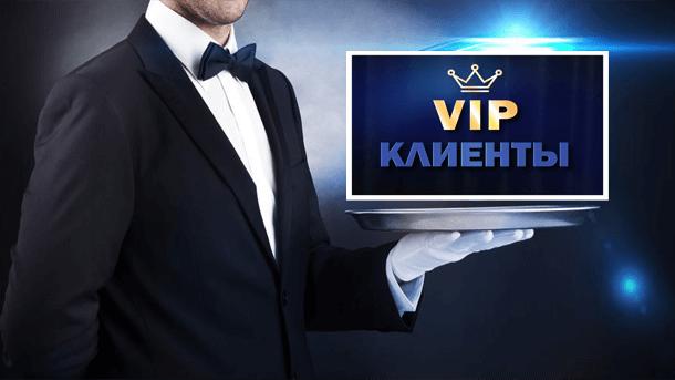 Как получить VIP клиентов
