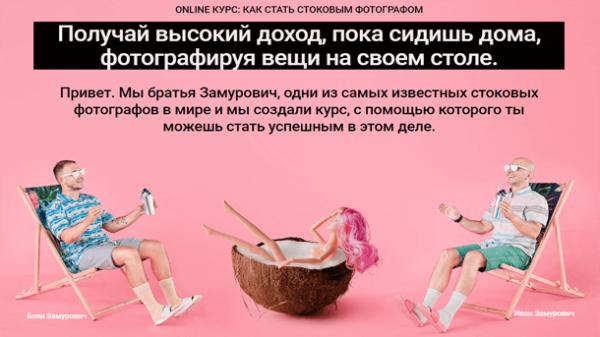 Read more about the article Как стать стоковым фотографом