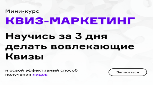 Read more about the article Квиз – маркетинг 2021