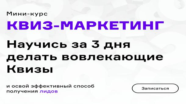 Квиз – маркетинг 2021