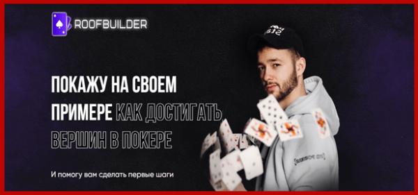 kurs-po-igre-v-poker-ot-vlada-stahovskogo
