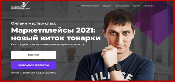 marketplejsy-2021-novyj-vitok-tovarki