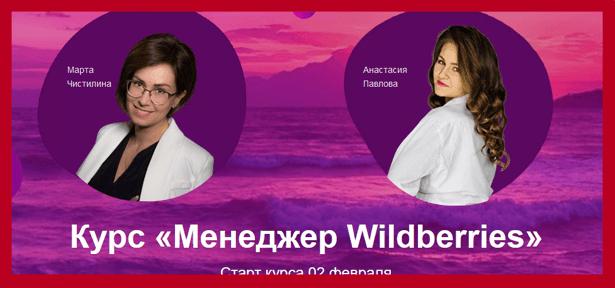 menedzher-wildberries-2021