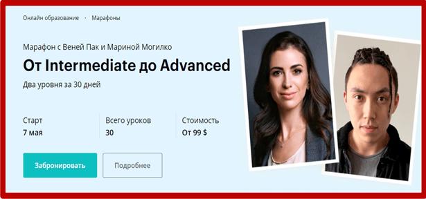 ot-intermediate-do-advanced