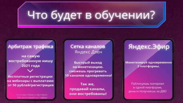 Read more about the article Перепродажа аккаунтов Яндекс Дзен