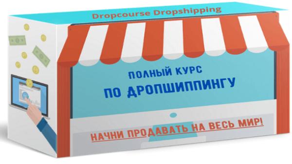 Read more about the article Полный курс по дропшиппингу