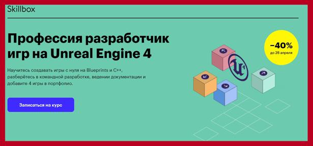 professiya-razrabotchik-igr-na-unreal-engine-4