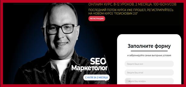 professiya-seo-marketologa-s-nulya-za-2-mesyaca