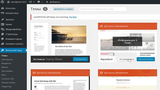 You are currently viewing Разработчик сайтов на WordPress