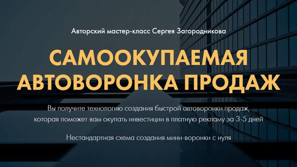Read more about the article Самоокупаемая автоворонка продаж