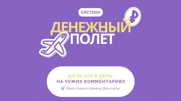 sistema-denezhnyj-polyot