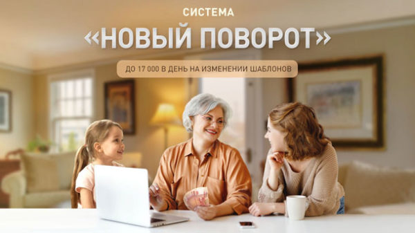 Read more about the article Система «Новый поворот»