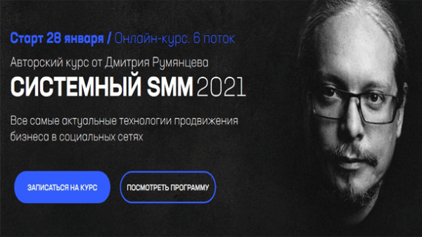 Read more about the article Системный SMM 2021