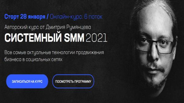 Системный SMM 2021