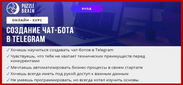 sozdanie-chat-bota-v-telegram