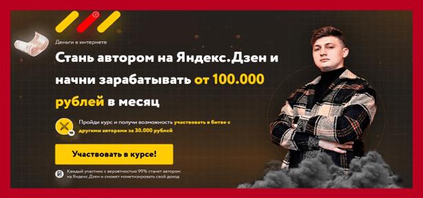 stan-avtorom-na-yandeks-dzen-i-nachni-zarabatyvat-ot-100-000-rublej-v-mesyac