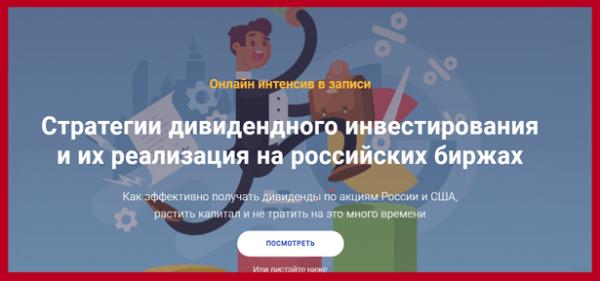 strategii-dividendnogo-investirovaniya-i-ih-realizaciya-na-rossijskih-birzhah