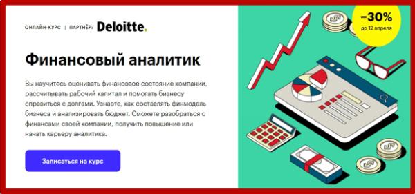 finansovyj-analitik