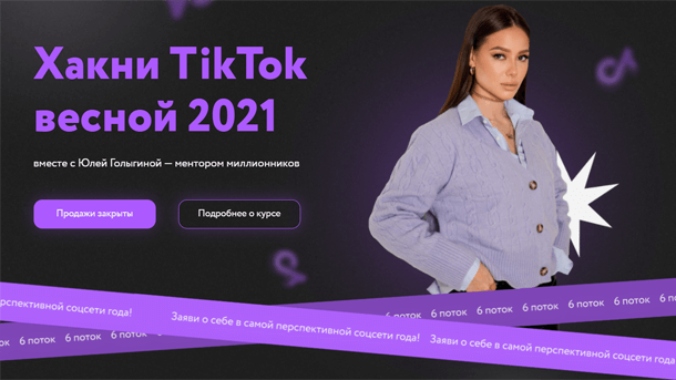 You are currently viewing Хакни TikTok весной 2021