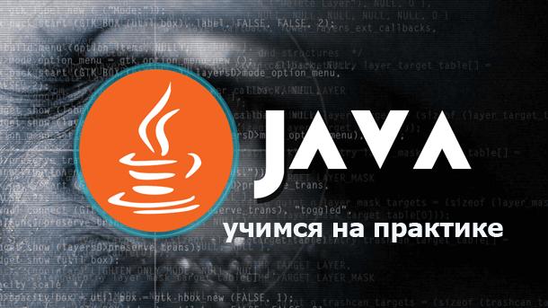 Java учимся на практике