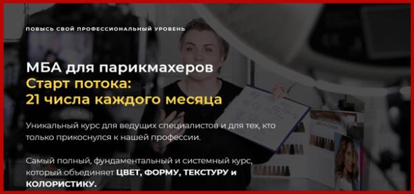 mba-dlya-parikmaherov