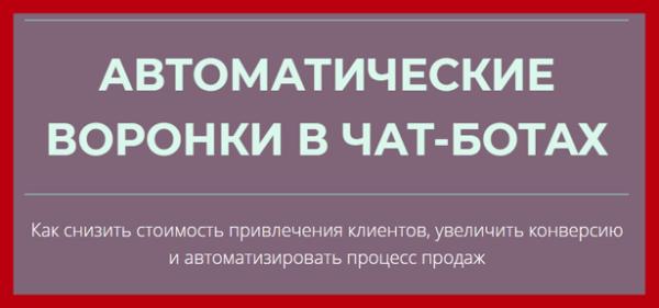 avtomaticheskie-voronki-v-chat-botah