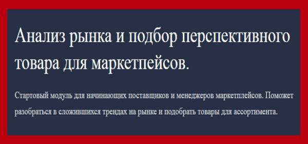 analiz-rynka-i-podbor-perspektivnogo-tovara-dlya-marketplejsov