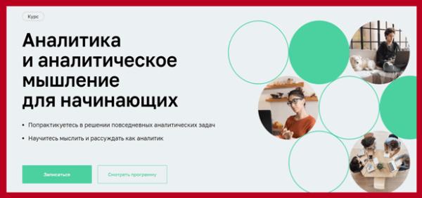 analitika-i-analiticheskoe-myshlenie-dlya-nachinayushchih