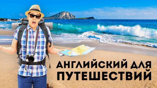Read more about the article Английский для путешественников