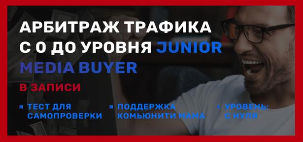 arbitrazh-trafika-s-0-do-urovnya-junior-media-buyer