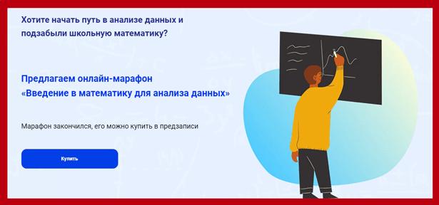 bazovaya-matematika-dlya-data-science