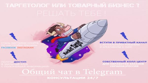 Read more about the article Белый товарный бизнес и таргетолог