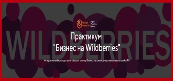 biznes-na-wildberries-paket-biznes