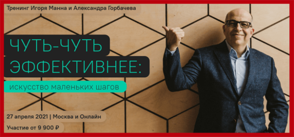 bolshoj-kurs-po-produktivnosti-2021
