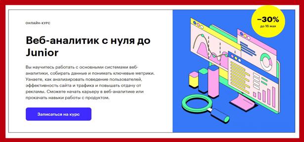 veb-analitik-s-nulya-do-junior