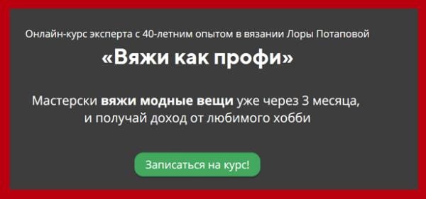 vyazhi-kak-profi