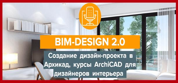 dizajn-proekt-v-arhikad-kursy-archicad-dlya-dizajnerov-interera
