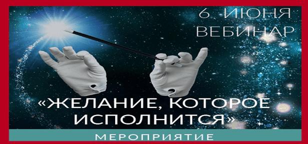 zhelanie-kotoroe-ispolnitsya-2021