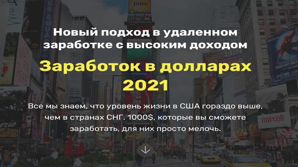 zarabotok-v-dollarah-2021