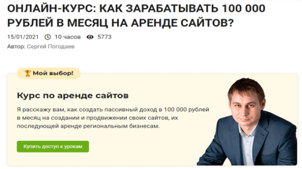 Read more about the article Заработок на аренде сайтов