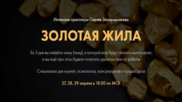 Золотая жила (2021)