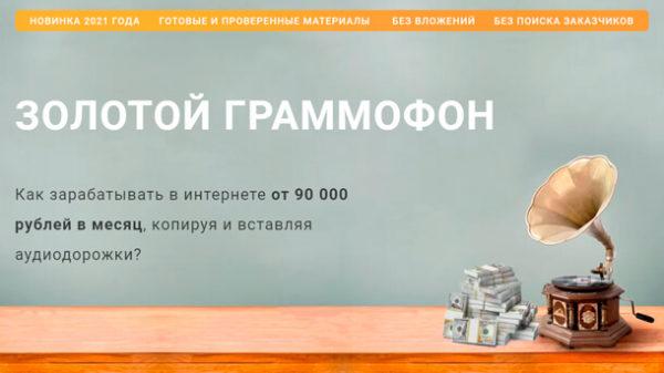 Read more about the article Золотой граммофон