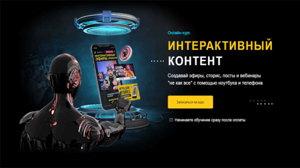 Read more about the article Интерактивный Контент
