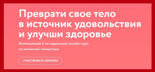 intimnaya-gimnastika-2021