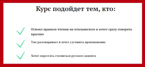 italyanskij-yazyk-kurs-po-proiznosheniyu