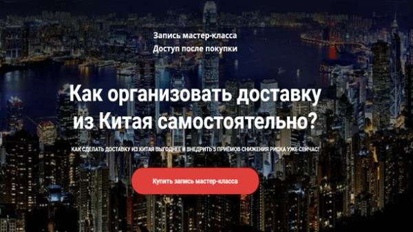 Read more about the article Как организовать доставку из Китая