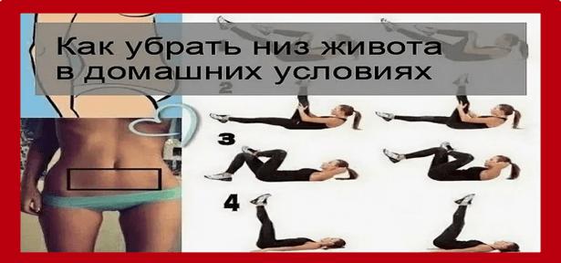 kak-ubrat-niz-zhivota-v-domashnih-usloviyah