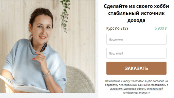 Read more about the article Как успешно продавать на Etsy
